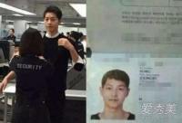 宋仲基护照遭曝光 盘点16位明星证件照