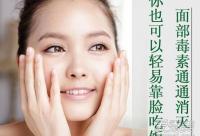 教你面部排毒 净化毒素重塑水嫩肌肤