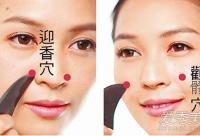 图解面部刮痧板用法 提拉脸颊+去眼袋