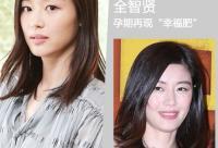 全智贤昆凌贾静雯 女星怀孕后怎么保养?