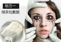 自制眼膜:7个秘方消除黑眼圈