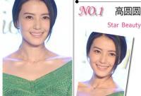高圆圆眼霜+刘涛喝汤 10位女神护肤秘诀