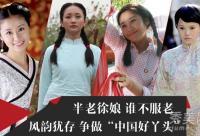 半老徐娘演少女 周迅刘晓庆装嫩美肌PK