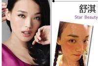 明星素颜曝光肌肤问题 变美全靠化妆整容