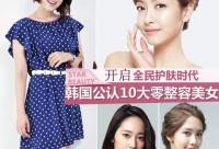 朴信惠尹恩惠 韩国公认10大零整容美女