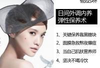 杨丞琳领衔4大台湾美女 亲授日夜保养术